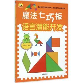 正版书  语言潜能开发王娅楠金盾出版社 全新书籍