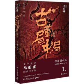古董局中局(新版)(1)马伯庸湖南文艺出版社