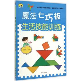 正版书  生活技能训练王娅楠金盾出版社 全新书籍