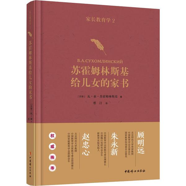 家长教育学2:苏霍姆林斯基给儿女的家书