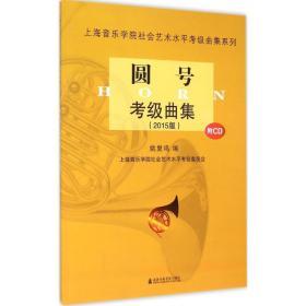 正版书  圆号考级曲集(2015版)姚复鸣上海音乐学院出版社 全新书籍