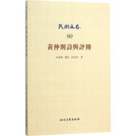 正版书  黄仲则诗与评传章衣萍知识产权出版社 全新书籍