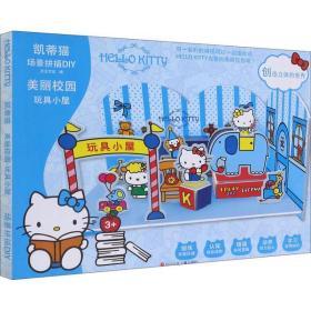 新华正版 场景拼插DIY•凯蒂猫·玩具小屋天云文化四川少年儿童出版社
