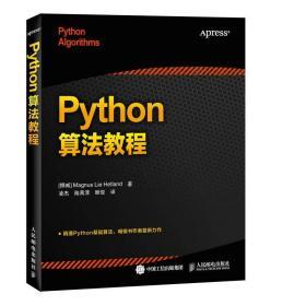 正版书  Python算法教程赫特兰人民邮电出版社 全新书籍