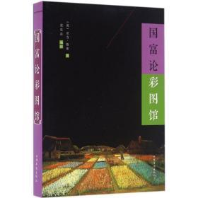国富论彩图馆亚当·斯密中国华侨出版社
