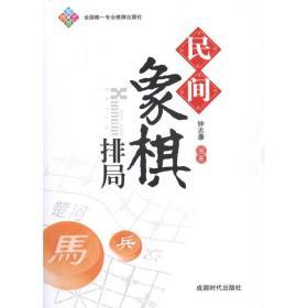 正版书 民间象棋排局钟志康成都时代出版社 全新书籍