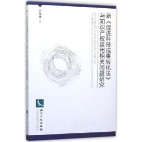 正版书  新《促进科技成果转化法》与知识产运用相关问题研究尹锋林知识产权出版社 全新书籍