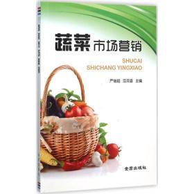 正版书  蔬菜市场营销严继超金盾出版社 全新书籍