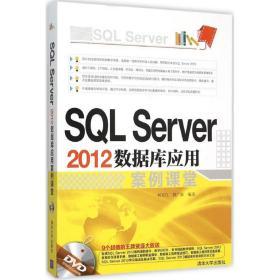 正版书  SQL Server 2012数据库应用案例课堂刘玉红清华大学出版社 全新书籍