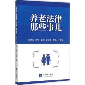 正版书  养老法律那些事儿陈洪忠 等知识产权出版社 全新书籍