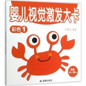 正版书  婴儿视觉激发大卡(彩色.1)严翠美金盾出版社 全新书籍