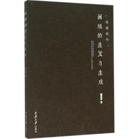 正版书  绘画创作:画稿的生发与生成陈恩深重庆大学出版社 全新书籍