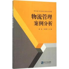 正版书  物流管理案例分析姬杨知识产权出版社 全新书籍