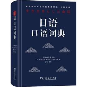 日语口语词典