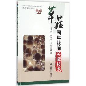 正版书  草菇周年栽培关键技术肖自添金盾出版社 全新书籍