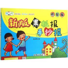 正版书  新版黑板报手抄报(校园篇)安城娜金盾出版社 全新书籍