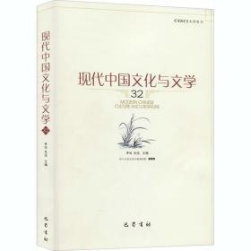 现代中国文化与文学(32)