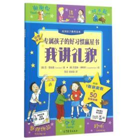 正版书  我讲礼貌/专属孩子们的好习惯赢星书(英)苏?劳埃德高等教育出版社 全新书籍