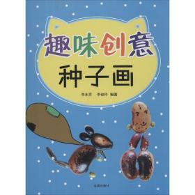 正版书  趣味创意种子画李永芳金盾出版社 全新书籍