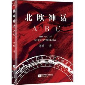 北欧神话ABC