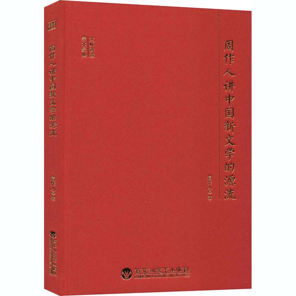 周作人讲中国新文学的源流/大师讲堂学术经典