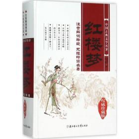 正版书  红楼梦(威珍藏版)高鹗北方妇女儿童出版社 全新书籍