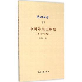 正版书  中国外交失败史:1840-1928徐 桢知识 权出版社 全新书籍