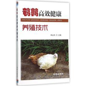 正版书  鹌鹑高效健康养殖技术韩占兵金盾出版社 全新书籍