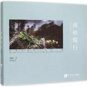 正版书  两栖爬行:高黎贡山的一千零一面范毅知识产权出版社 全新书籍
