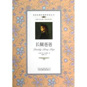 长腿爸爸:英汉多种韦伯斯特中国对外翻译出版公司