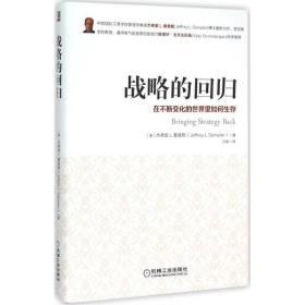 正版书  战略的回归杰弗里机械工业出版社 全新书籍