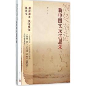 正版书  潮起潮落:新中国文坛沉思录严平人民文学出版社 全新书籍