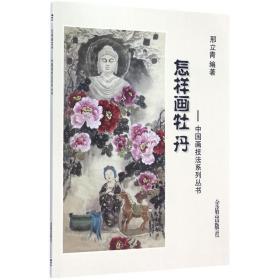 正版书  怎样画牡丹邢立青金盾出版社 全新书籍