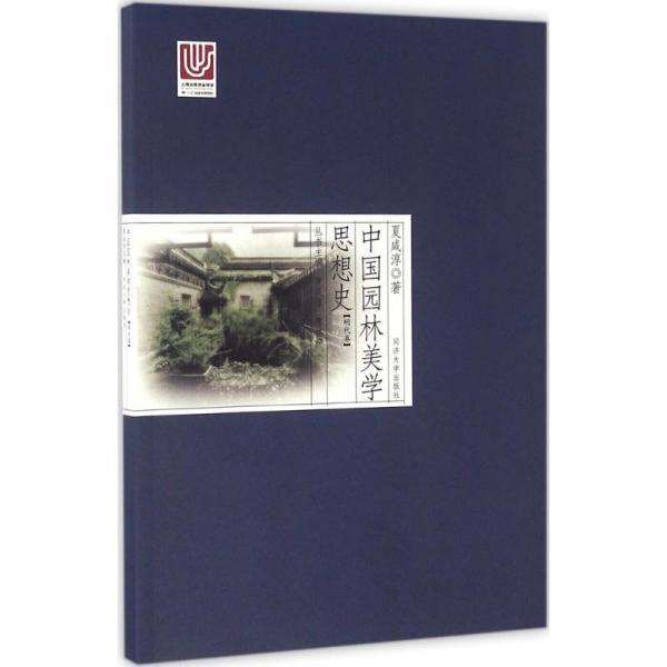 中国园林美学思想史 明代卷