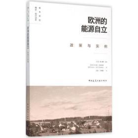 正版书  欧洲的能源自立政策与实例滝川薰中国建筑工业出版社 全新书籍