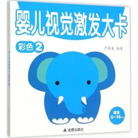 正版书  婴儿视觉激发大卡(彩色.2)严翠美金盾出版社 全新书籍