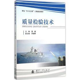 正版书  质量检验技术董鹏国防工业出版社 全新书籍