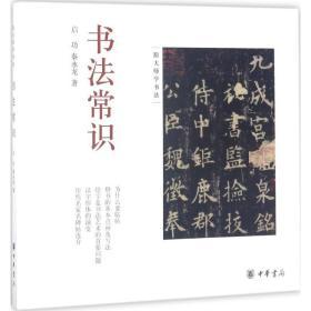 书法常识启功中华书局有限公司