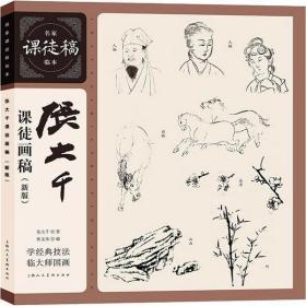 張大千課徒畫稿(新版)張大千上海人民美術出版社