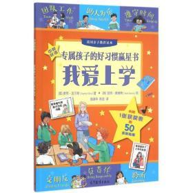 正版书  我爱上学/专属孩子们的好习惯赢星书(英)索菲?吉尔斯高等教育出版社 全新书籍