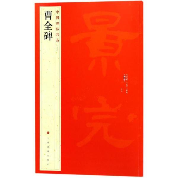 中国碑帖名品:曹全碑