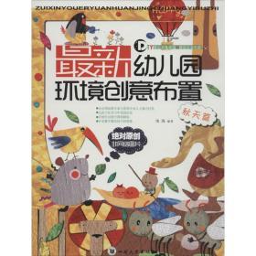 幼儿园环境创意布置(秋天篇)池海四川大学出版社