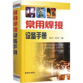 正版书  常用焊接设备手册张应立金盾出版社 全新书籍