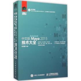 正版书  中文版Maya2015技术大全时代印象人民邮电出版社 全新书籍