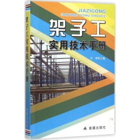 正版书  架子工实用技术手册叶刚金盾出版社 全新书籍