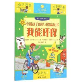 正版书  专属孩子的好习惯赢星书?我能环保/专属孩子们的好习惯赢星书(英)索菲?吉尔斯高等教育出版社 全新书籍