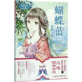 正版书  蝴蝶蓝(D3季落跑小郡主)夏至北方妇女儿童出版社 全新书籍