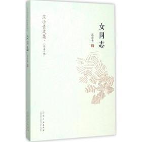 女同志范小青山东人民出版社