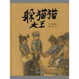 躲猫猫大王/信谊世界精  绘本张晓玲明天出版社