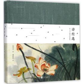 詩經 (張大千插圖珍藏版)張大千北京聯合出版公司